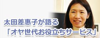 太田差惠子が語る「オヤ世代お役立ちサービス」