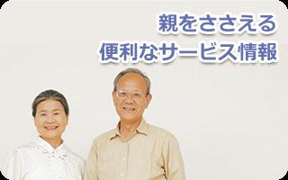 親をささえる便利なサービス情報